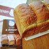 食パン専門店 ドンパン @横浜 毎日でも食べられるシンプルな美味しさと価格【ゆむぎ】