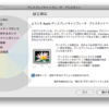 MacBookのモニターキャリブレーションをしてみたのでメモ(ディスプレイキャリブレータ・アシスタント)
