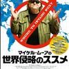 国外脱出を計りたくなる映画「マイケルムーアの世界侵略のススメ」