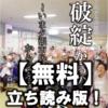 無料【立ち読み】版 『破綻からの奇蹟〜いま夕張市民から学ぶこと〜』