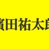 【オモロ】R-1グランプリ優勝した濱田祐太郎ってどんなん?