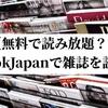 【無料で読み放題?】eBookJapanで雑誌を読もう