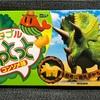 恐竜が好き(6)『おっとっと』恐竜・深海魚の図鑑コラボ!