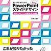 【元業務SEの愚痴】PowerPoint 禁止、、、はやってるの?