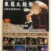 和太鼓プロの演奏を初めて聴いて-東葛太鼓祭・太鼓の祭典2018