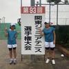 関東ジュニアテニス選手権4日目