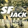 とりあえず「冲方丁の意味不明な経歴すべてをぶち込んだ結果カオスになった短編」は読んで貰いたい。『SF JACK』