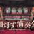 和灯す演奏会 session.11 2020.09.27