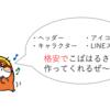 【格安・高品質】ブログのヘッダー・アイコン・キャラクター作成はこばはるさんにお願い!
