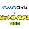 11/23 本日のトレード成績【GMOコインでビットコインFX】