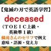 【鬼滅の刃の英語】 deceased の意味、鱗滝さんのセリフで例文、関連語、語源、覚え方(TOEIC上級・英検準1級レベル)【マンガで英語学習】