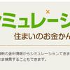 SUUMOの住宅ローンシミュレーションでどうにかなる!?甘い考えが堕ちる「持ち家貧乏」