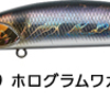 【EVERGREEN】ロングビルクランキングミノー「LBローラー」に新色追加!