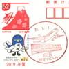 【風景印】成田郵便局空港第1旅客ビル内分室