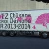 """スピッツ ジャンボリーツアー 2013−2014""""小さな生き物"""""""
