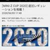 【Mini-Z】ミニッツカップのレギュレーション追加