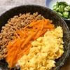 三色丼 (中国妻料理)