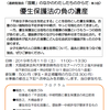 優生保護法の負の遺産 (5/11 東京)〈連続勉強会・第3回:「国難」のなかのわたしたちのからだ〉