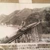 【1986/07/〓&1987/01/06】ワカゲのイタりの日直日誌〜「余部鉄橋訪問記 2.3/4」