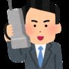 「携帯2年契約の解約料の上限を1000円に?」をあえてポジティブに論じる