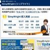 SimpWrightは導入が容易で、データ検索や分析も容易なBIツール