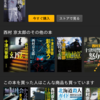 Kindle Fire HDX 7にて、電子書籍「十津川警部 雪と戦う」を読む