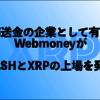 【速報】WebMoneyが発表|INDXにDASHとXRPが上場