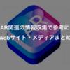 AR関連の情報収集で参考になるWebサイト・メディアまとめ
