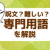 【ポケモンUSUM】レートは専門用語が難しい?ポケモン用語ってどんなもの?【専門用語】