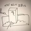 20代大家の賃貸日記(3):リフォーム(シャワーを設置する編)