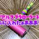 【ファン必見】スプラトゥーンの『スプラローラーコロコロクリーナー』がイカしてる!!!【グッズ】