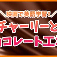 『チャーリーとチョコレート工場』で英語学習をしよう!
