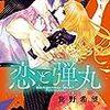 9月25日新刊「恋と弾丸 (6)」「ラララ(9)」「執事たちの沈黙 (13)」など