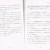 更に、池田さん(アゴラ)の勘違いを指摘する(その2)