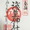 「開運八社さんぽ 東京福めぐり」レポート 浅草から戸越まで 趣味の御朱印を画像で全て見せます