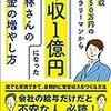 『年収350万円のサラリーマンから年収1億円になった小林さんのお金の増やし方』やはりお金を増やすには不動産投資か!