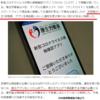 接触確認アプリ「COCOA(ココア)」の再起動とは単に起動させることだった。