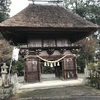 【熊本県球磨郡多良木町】王宮神社