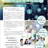 11月HITOTSU学公開講座 21世紀の「未来社会論」~テクノロジーがもたらす破壊と創造~ のご案内