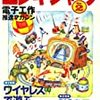 エレキジャック 2007年 05月号 [雑誌] (asin:B000PC1JS0)