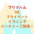プリマハムタイアップ 東京ディズニーランドプライベート・イブニング・パーティーご招待!