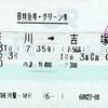 かいおう3号 B特急券・グリーン券