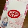 *キットメールで桜咲く…