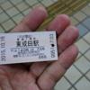 SFC修行中の方必見!!!成田空港乗換時は是非寄りたい!!!秘境駅?東成田駅に行って参り間下このみ。