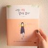 韓国のベストセラー「私は私で生きることにした」を読んでみた