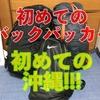 初めての沖縄旅行&初めてのバックパッカー