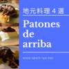 【地元料理・Patones de arriba】パトネスデアリーバの地元料理4選・La Cabaña