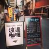 2017/7/26 名古屋めし