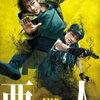 実写化された映画「亜人」が面白い!!原作マンガは全部読んでないけれど、アクションシーンが最高でした。<Amazonプライム・ビデオで!>