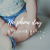 【ゆるデジタルデトックス】子どもと過ごす「携帯見ないデー」のコツと楽しみ方。
